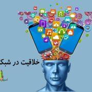 خلاقیت در شبکه های اجتماعی