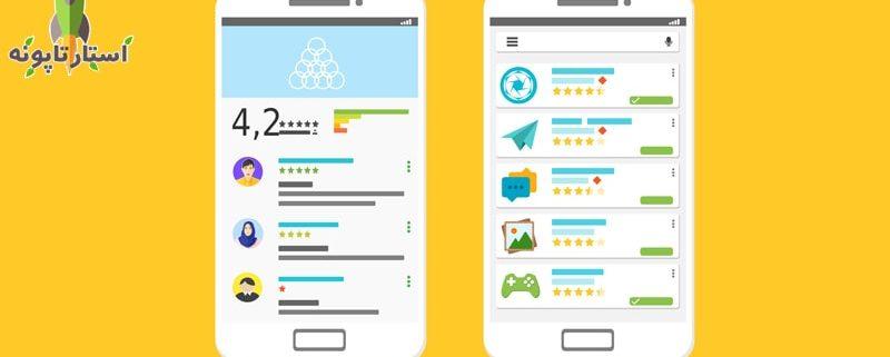 استارتاپ های خدماتی در قالب اپلیکیشن