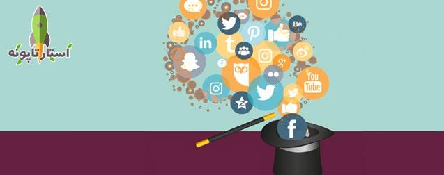 جادوی شبکه های اجتماعی در استارتاپ ها